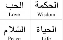 arabic-to-english-wisdom-love-life-peace